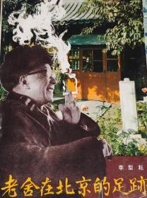 老舍在北京的足迹