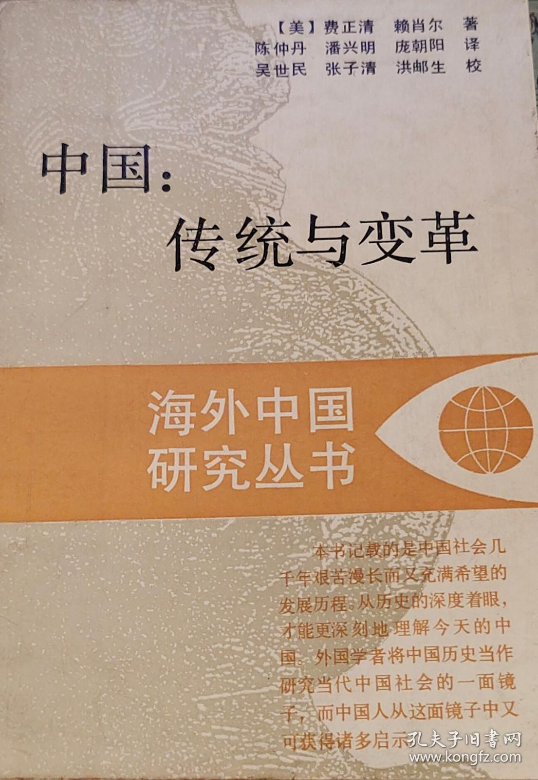 中国传统与变革