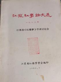 江苏红学论文选