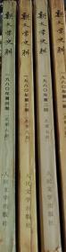 新文学史料1980年全年