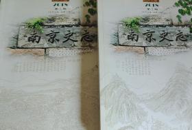 南京史志2018年全年