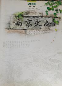 南京史志2011第一期