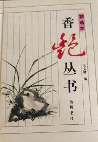香艳丛书精选本