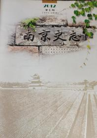 南京史志2012第一期