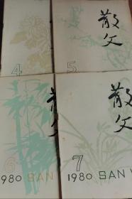 散文1980年