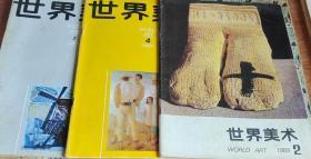 世界美术1987-1988