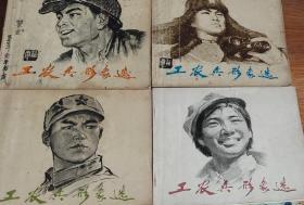 工农兵形象选二、三、五、六合售