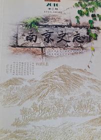 南京史志2016第二期