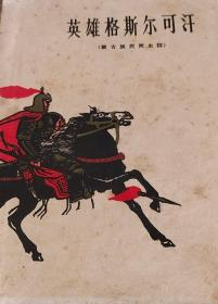 英雄格斯尔可汗