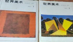 世界美术1991