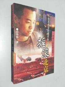 摇滚北京 小说家感觉的都市新人类