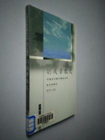 刘成章散文