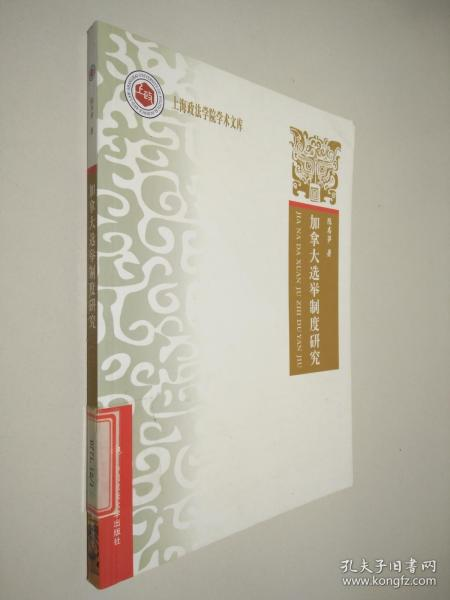 上海政法学院学术文库:加拿大选举制度研究