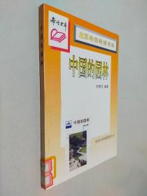 北京电信希望书库 中国的园林