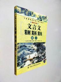 文言文精解、精析、精练:最新双色版.初二