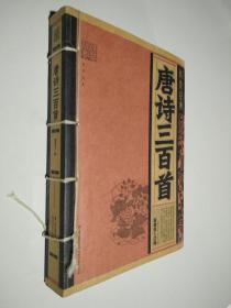 线装经典:唐诗三百首