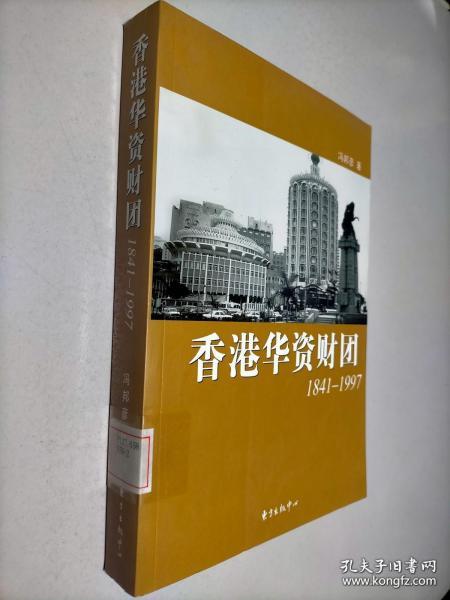 香港华资财团1841-1997