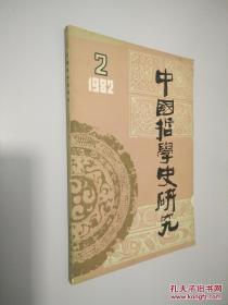 中国哲学史研究 1982.2