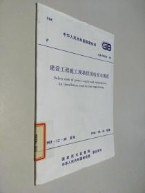 中华人民共和国国家标准 GB 50194-93 建设工程施工现场供用电安?