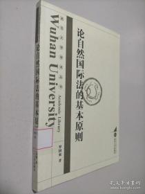 论自然国际法的基本原则