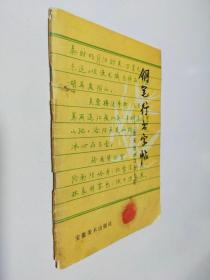钢笔行书字帖:唐宋诗一百五十首