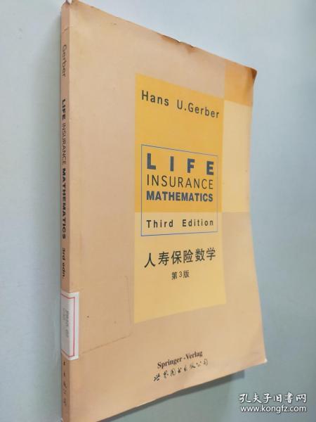 人寿保险数学 (第3版)