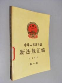 中华人民共和国新法规汇编:1997年第一辑