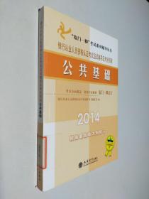临门一脚考试系列辅导丛书:公共基础(2014银行从业人员资格认证考试应试辅导及考点预测)