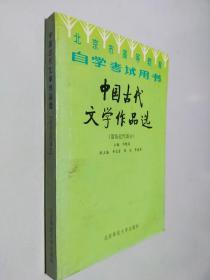中国古代文学作品选 清及近代部分