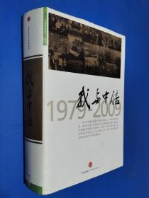 我与中信(1979-2009)