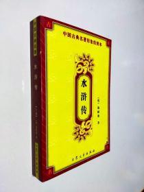 水浒全传 上 中国古典名著形象绘图本