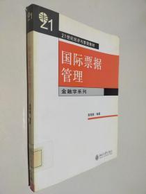 国际票据管理(金融学系列)21世纪经济与管理教材