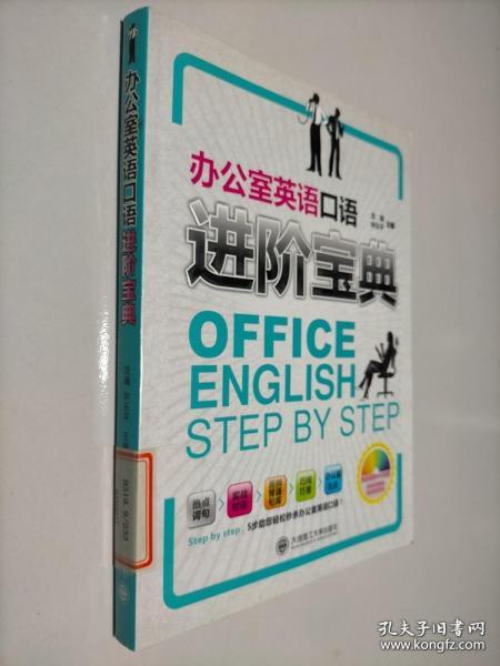 办公室英语口语进阶宝典