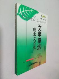 文学精选 唐宋文荟萃