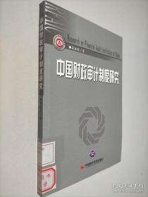 中国财政审计制度研究