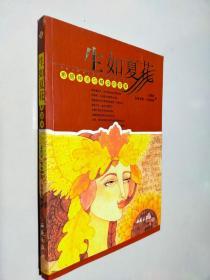 生如夏花——希腊神话与精油的故事