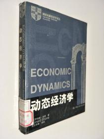 动态经济学