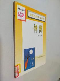 北京电信希望书库 神翼