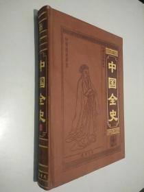 中国全史(全本皮面精装,共18册,简体横排,文白对照,评注插图