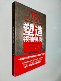 塑造领袖特质:二十五位世界顶级领袖的成功解密