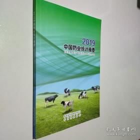中国奶业统计摘要2019