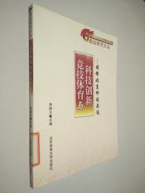 竞技体育与科技创新:阐释北京科技奥运