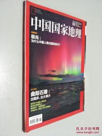 中国国家地理 2015.06