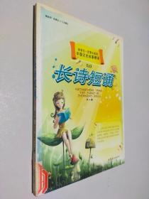 好学生一定要知道的中国文史故事精读 长诗短诵 上