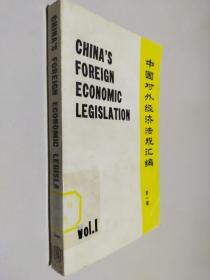 中国对外经济法规汇编第一辑