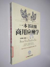 一本书读懂商用应酬学 /刘梦曦 编