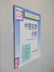北京电信希望书库 中国乐器介绍
