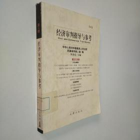 经济审判指导与参考 第4卷