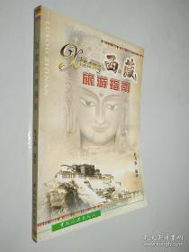 西藏旅游指南