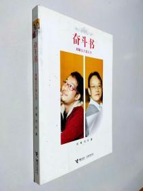 奋斗书:刘墉父子谈人生